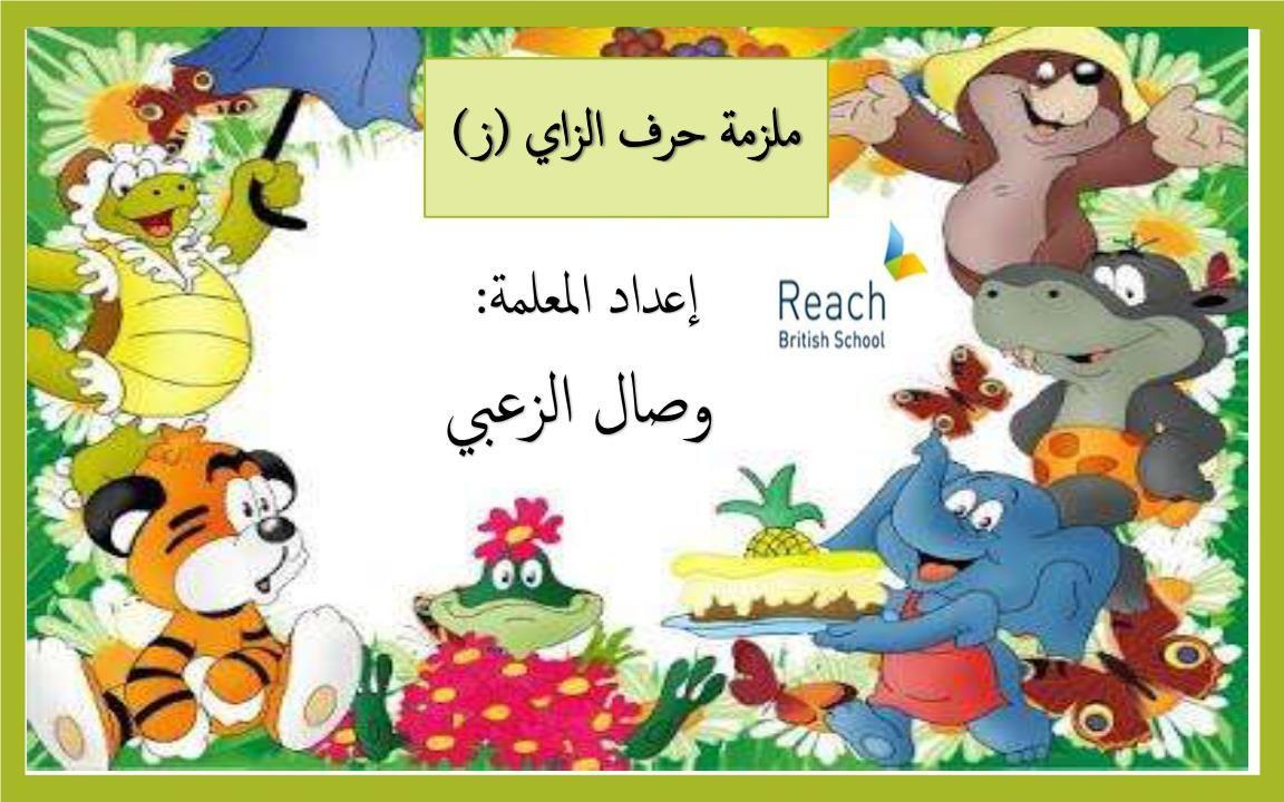 اللغة العربية أوراق عمل حرف الزاي لغير الناطقين بها للصف الأول British Schools Comics School