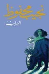 الفجر Elfajar Elgadeed السراب رواية نجيب محفوظ Books Arabic Books Mutiny On The Bounty