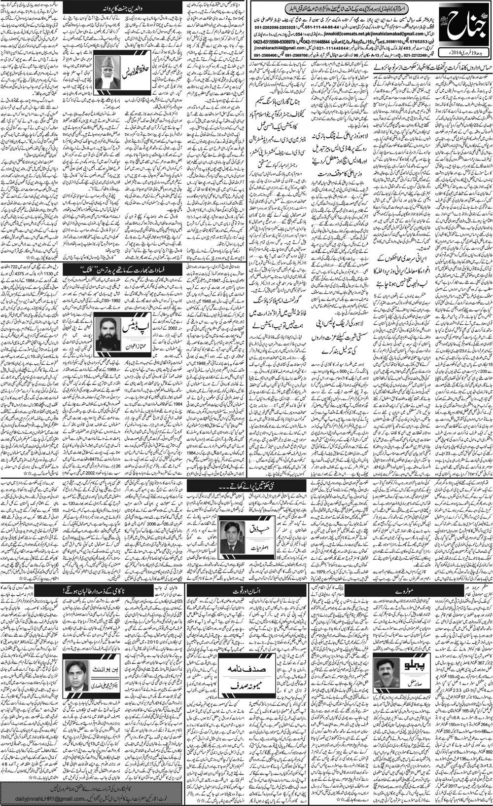 Pin by Maemuna Sadaf on published in news paper URDU