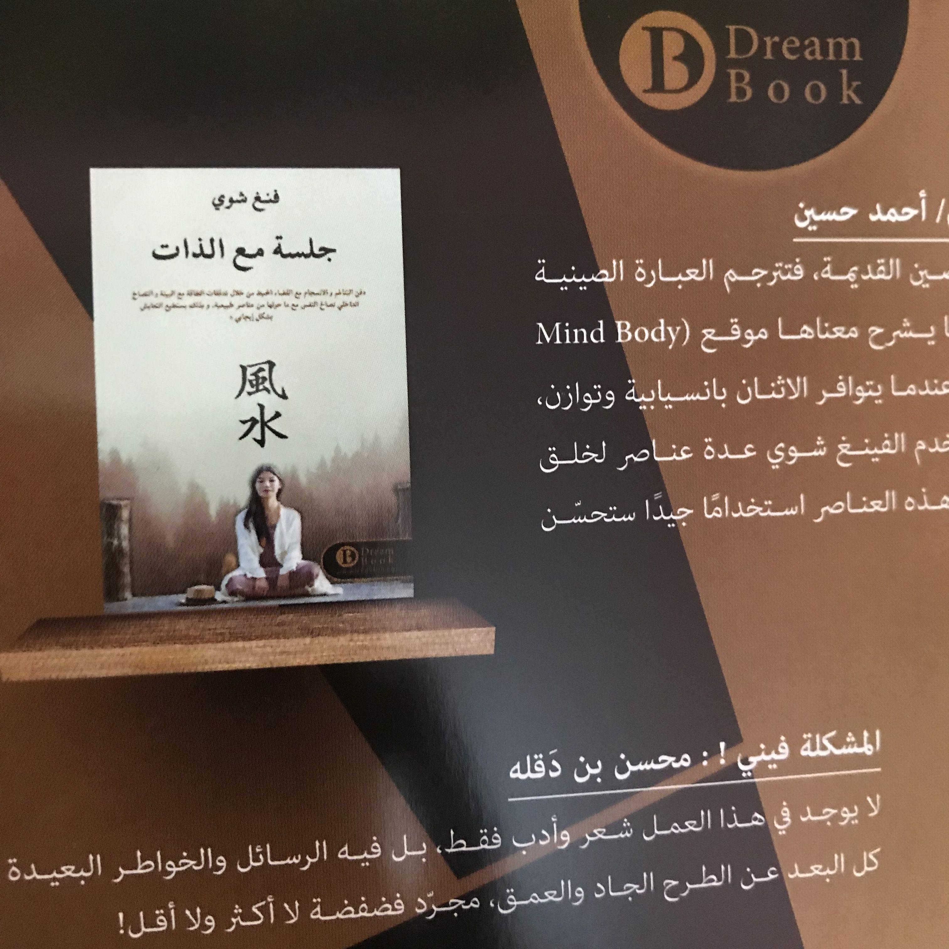 Pin By Lola Al Mulla On Reading Dream Book Books Book Cover