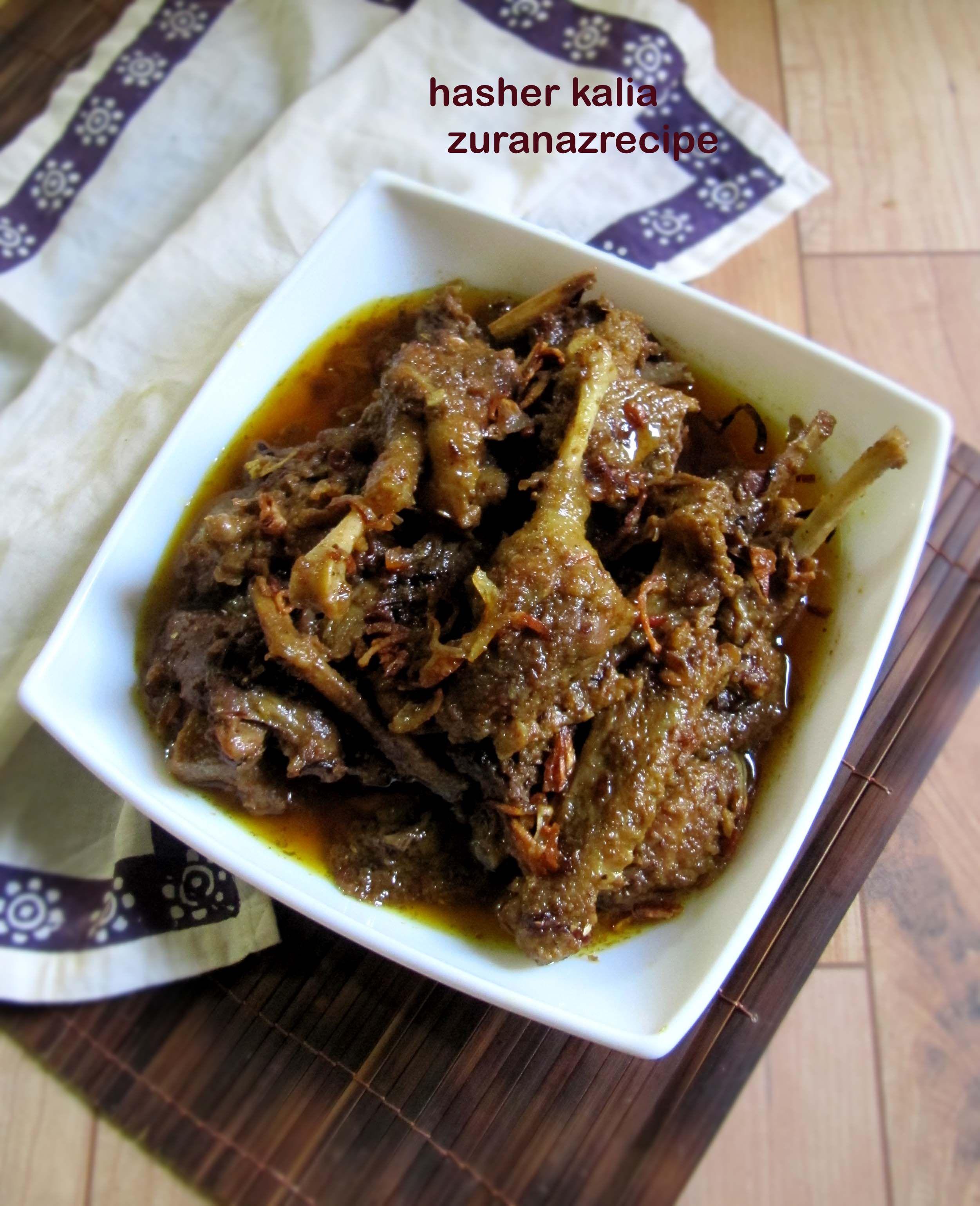 Hasher kalia recipe bangladeshi hasher kalia recipe spicy duck hasher kalia recipe bangladeshi hasher kalia recipe spicy duck curri recipe video forumfinder Images