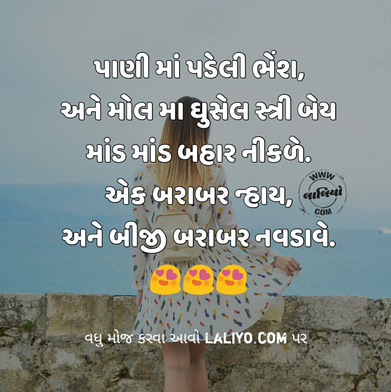 Short Funny Jokes In Gujarati