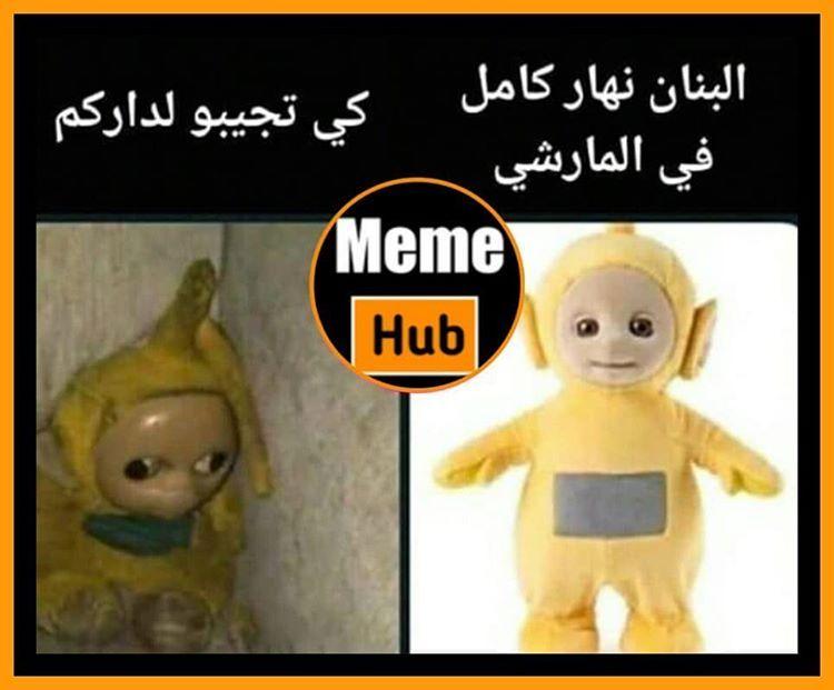 Meme Hub Sur Instagram Abonne Memehub 1 Meme Memes Vine Algerie Tmanyik ميمز طرولات جزائرية In 2020 Memes Inspirational Quotes Lol