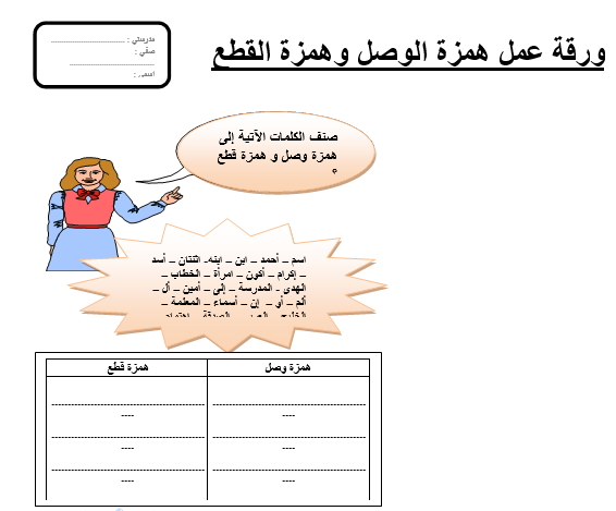 Pin By Nihaiaibrahimkhader On اوراق عمل English Grammar Worksheets Grammar Worksheets Words
