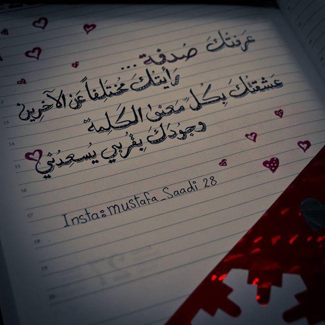 عرفتك صدفة Mustafa Saadi28 مصطفى سعدي Mustafa Saadi فن فنان لوحة رسمة رسمتي رسمي الوان رسام مبدع فن الرسم Sweet Words Instagram Words