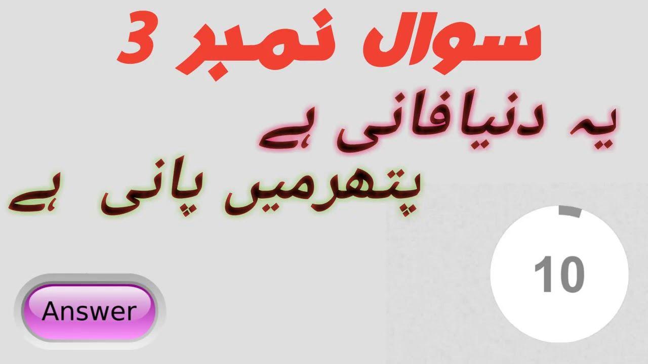 Paheliyan In Urdu With Answers Urdu Paheliyan 2019 Answers Urdu Youtube Videos