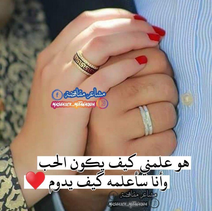 هو علمني كيف يكون الحب وأنا سأعلمه گیف يدوم Love Words Love Quotes For Girlfriend Girlfriend Quotes