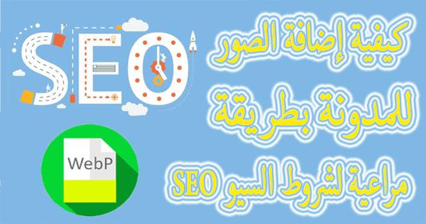 شرح استخدام الصور بصيغة Webp فى بلوجر لزيادة سرعة المدونة و مراعية لشروط السيو Seo Image Blogger