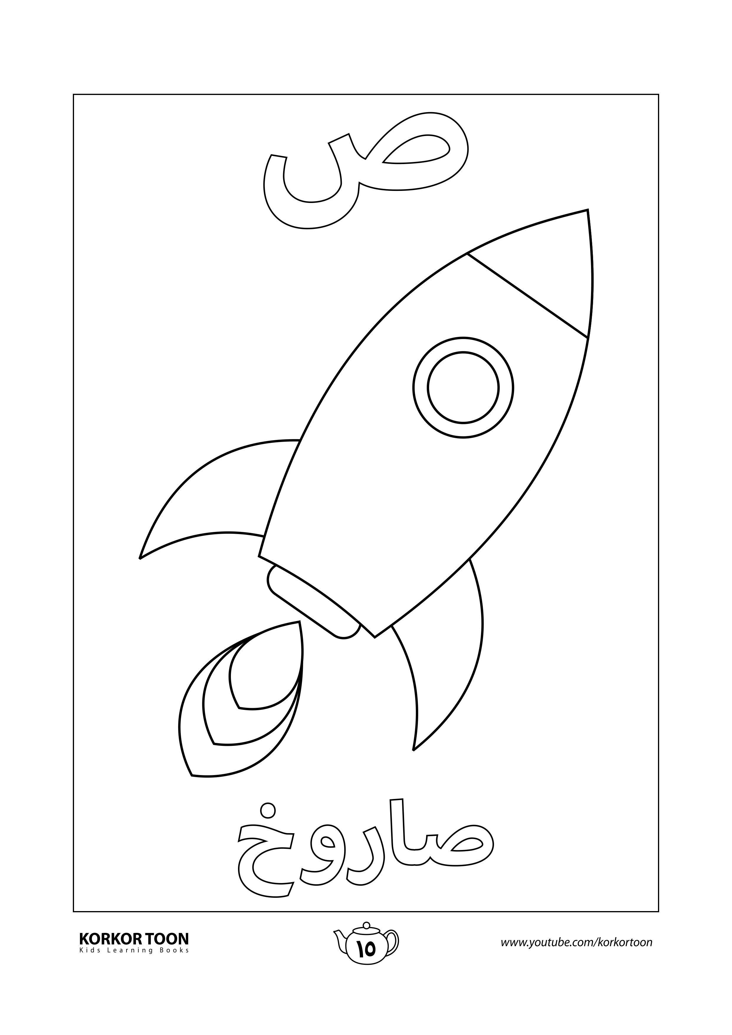 صفحة تلوين حرف الصاد كتاب تلوين الحروف العربية للأطفال Learning Arabic Arabic Alphabet Symbols