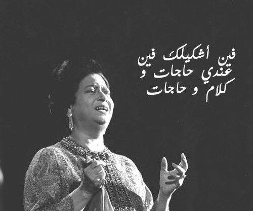 ام كلثوم Arabic Art Arabic Poetry Classic Songs