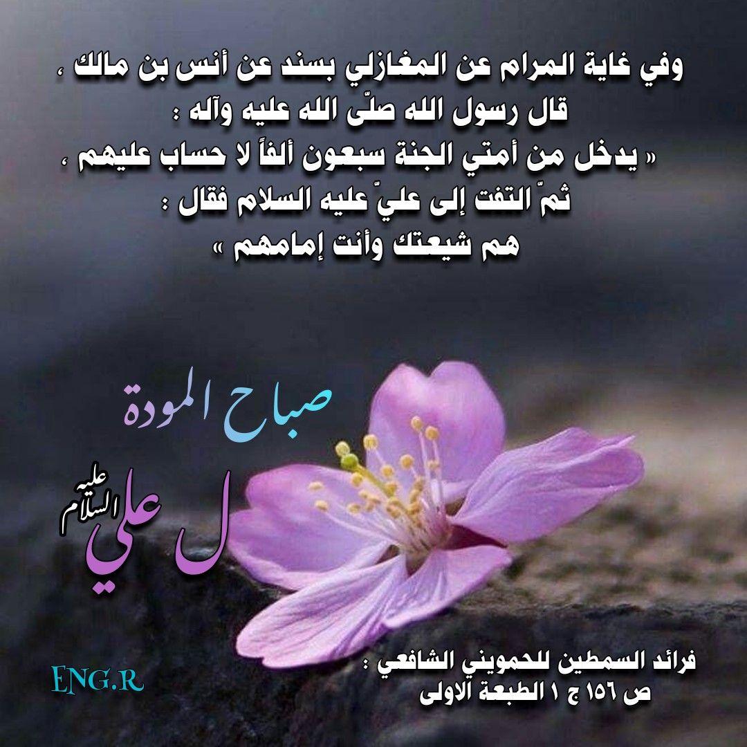 صباح الخير Imam Ali Quotes Ali Quotes Imam Ali
