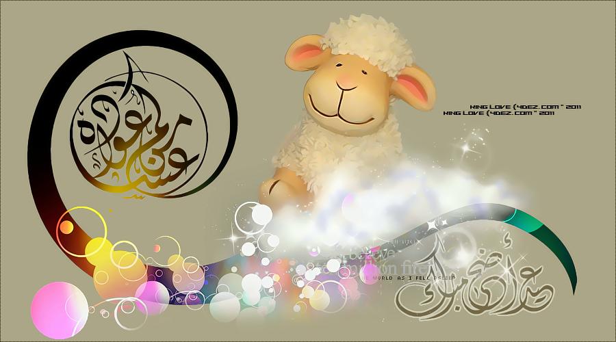 كل سنة وانتو طيبين عيد اضحى سعيد Eid Images Eid Crafts Happy Eid