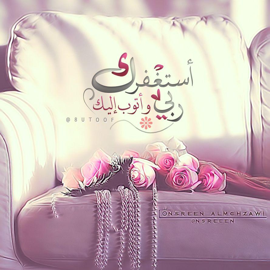 قطوف دعوية أستغفرك ربي وأتوب إليك What Is Islam Islamic Messages Cute Cartoon Wallpapers