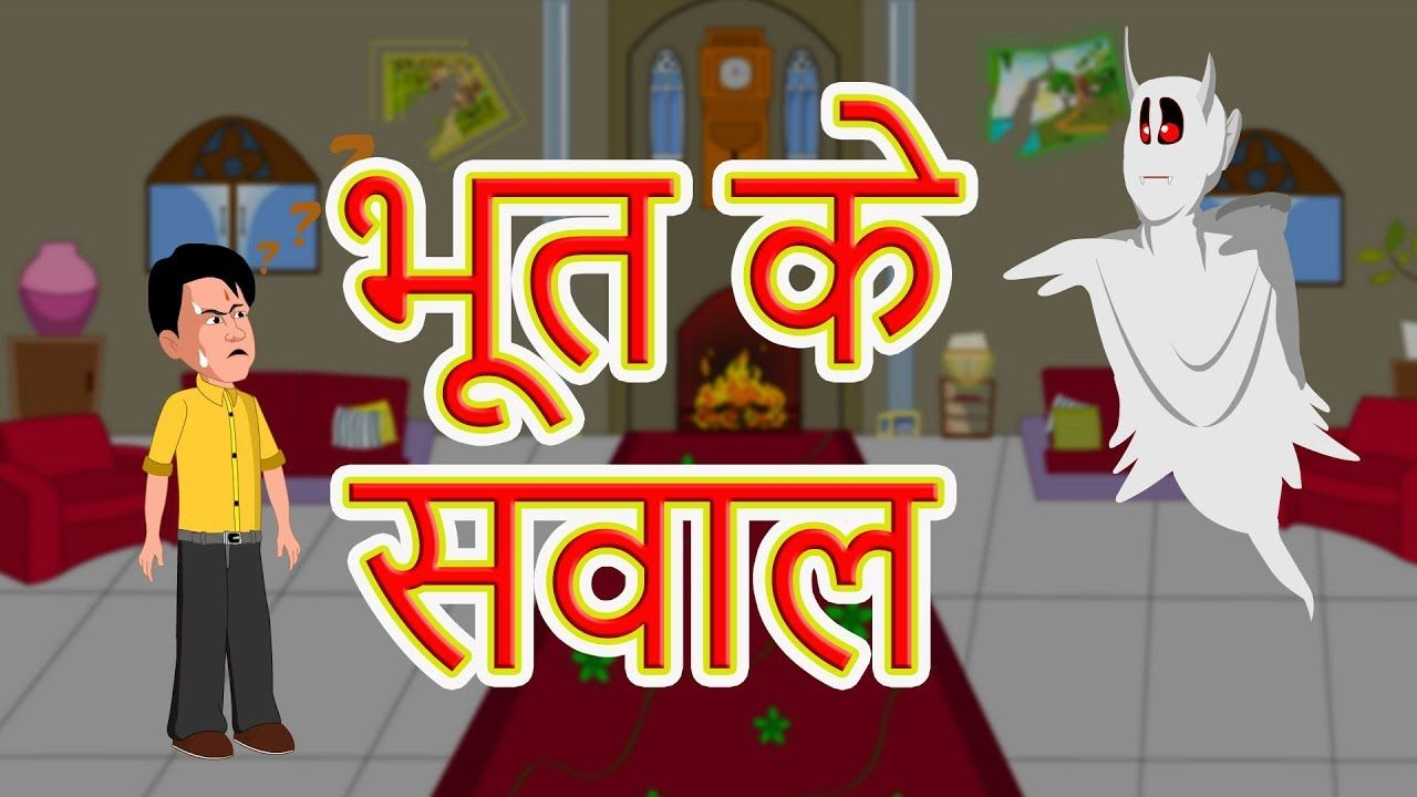 सफ़ेद भूत के सवाल | Hindi Cartoon Kahaaniyan | Moral