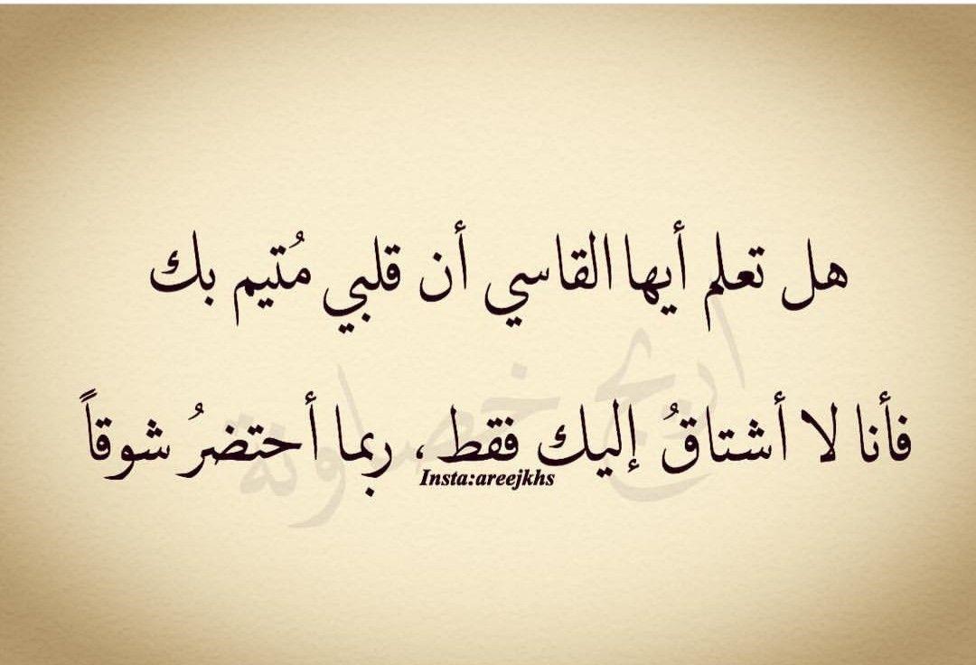 Pin By Tina Adel On عaرaبy Arabic Love Quotes Arabic Words Words