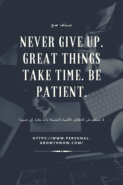 Pin By Self S7 On اقتباسات Quotes Motivational Phrases Great Things Take Time Motivation