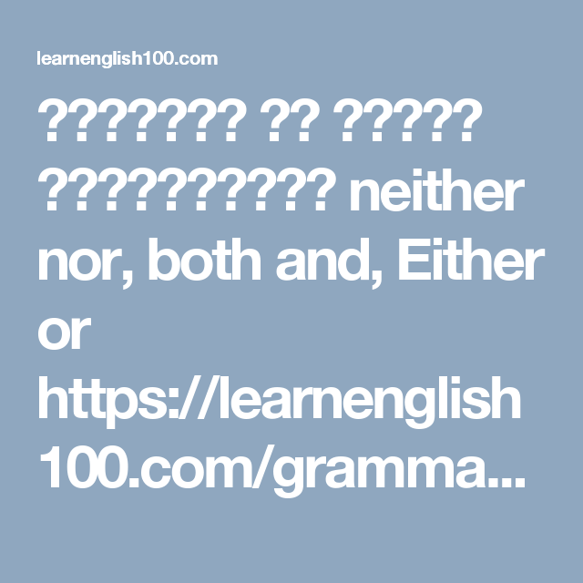 الروابط في اللغة الانجليزية Neither Nor Both And Either Or Https Learnenglish100 Com Grammar Correlative Conj Correlative Conjunctions Conjunctions The 100