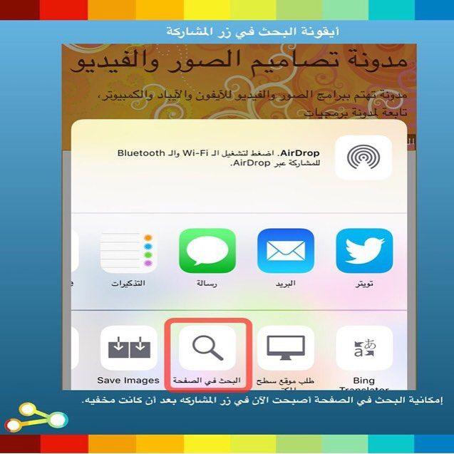 مدونة برمجيات On Instagram مميزات Ios9 ابل ايباد ايفون Ios جيلبريك تقنية المصمم انستقرام الكويت السعوديه الإمارات مص Chart Bar Chart Save Image