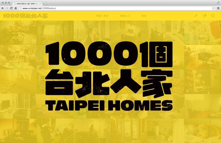 1000個台北人家 | Onion Design Associates