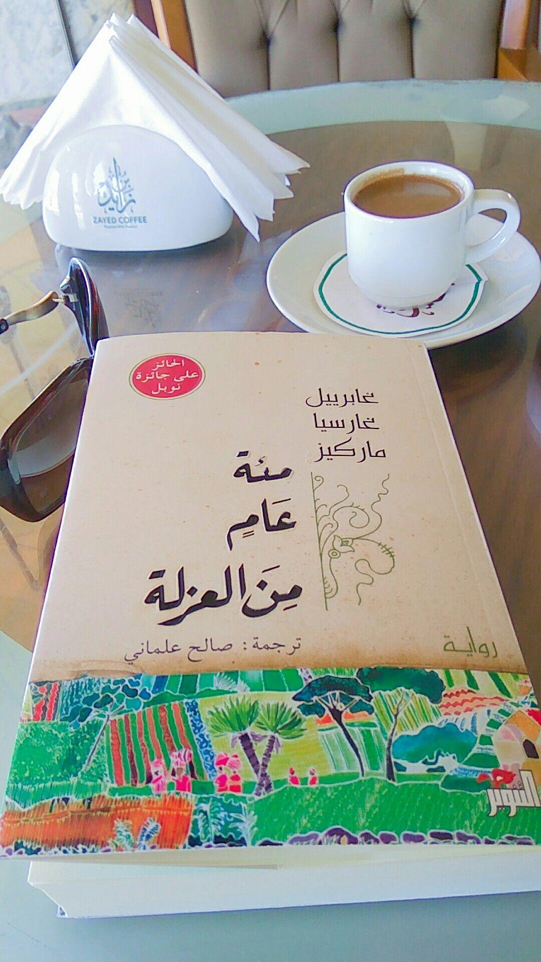 عالمي أنت وكتاب وفنجان قهوة Arabic Books My Drawings Bruises