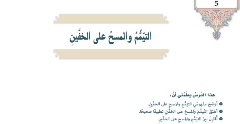 حل درس التيمم والمسح على الخفين تربية إسلامية سابع الفصل الأول Multiplication Ira
