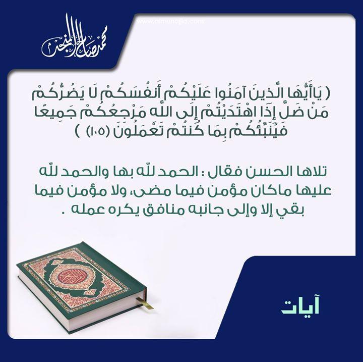 تدبر آية لا يضركم من ضل إذا اهتديتم Islam Question And Answer This Or That Questions Islam Question And Answer