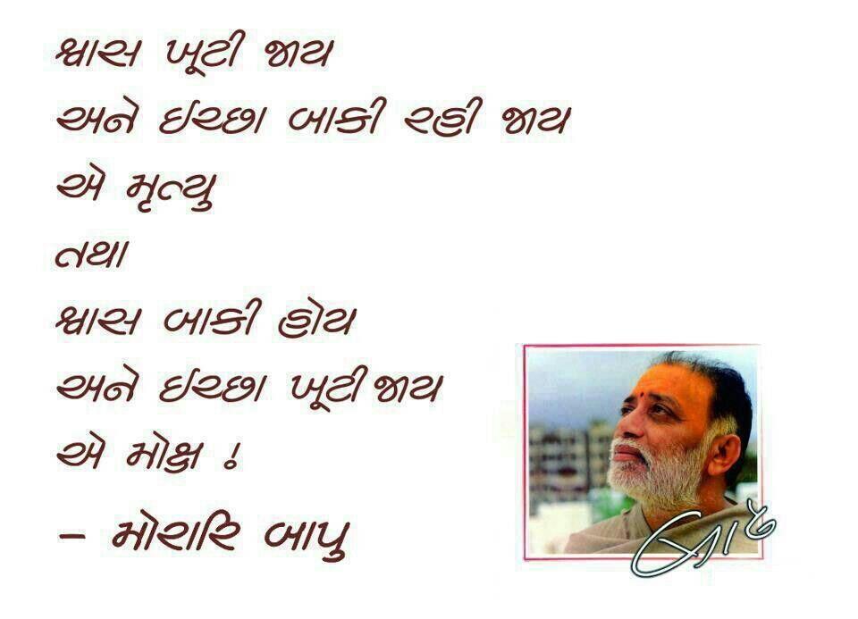 Morari Bapu | Morari bapu | Pinterest: pinterest.com/pin/485755509780187955