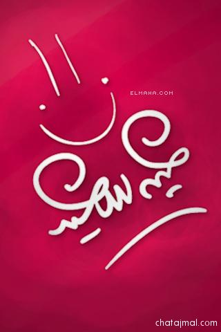 خلفيات ايفون لع ي د ألأض ح ى ر و ع هہـ 2013 صور خلفيات عيد مبارك للايفون اجمل رمزيات العيد الاضحى 2013 Eid Images Eid Pics Eid Greetings