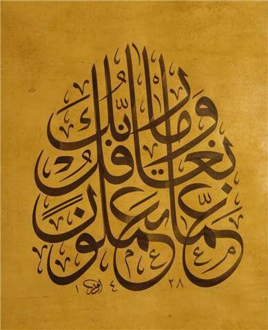 و ل ك ل د ر ج ات م م ا ع م ل وا و م ا ر ب ك ب غ اف ل ع م ا ي ع م ل ون الأنعام ١٣٢ Islamic Calligraphy Arabic Calligraphy Art Calligraphy Art