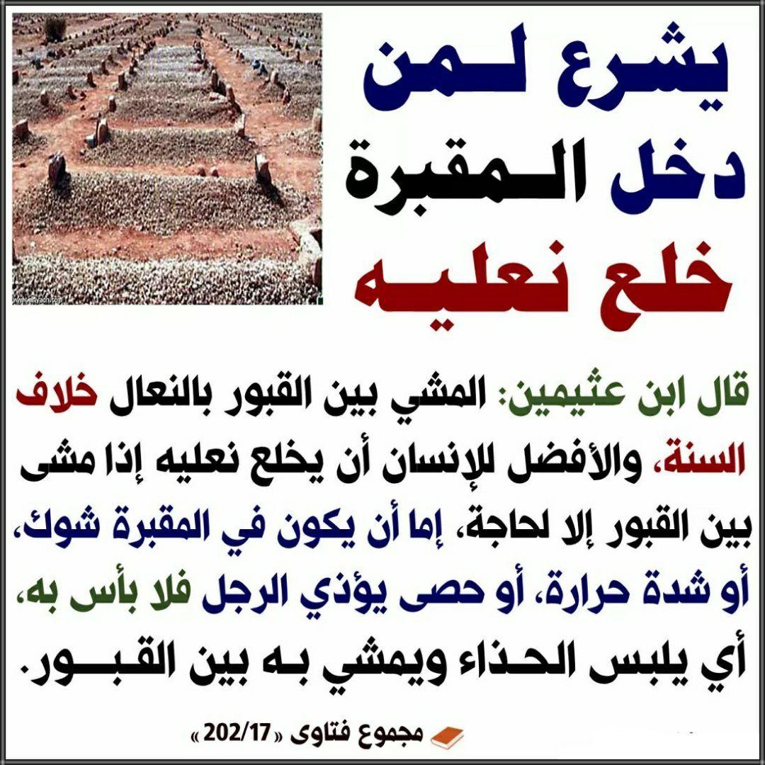 Pin By الأثر الجميل On فتاوى Islam Words Personality Types