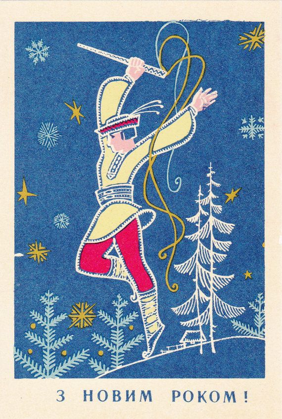 ukrainian new years postcard greeting by russiansoulvintage new year postcard greeting cards new