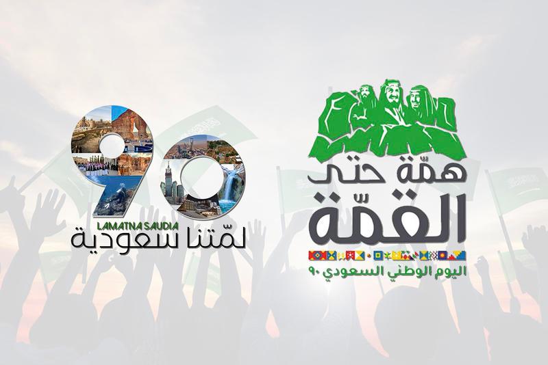 شعار اليوم الوطني السعودي 2020 1442 مجلة سيدتي Keep Calm Artwork Calm Artwork Calm