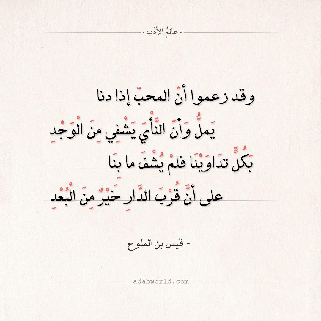 شعر قيس بن الملوح وقد زعموا أن المحب إذا دنا عالم الأدب True Quotes Quran Quotes Love Cool Words
