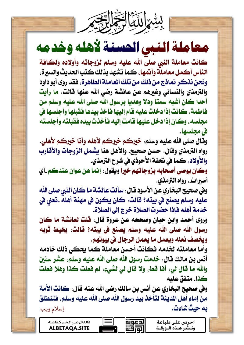 Pin By Hammoudi On Informations Islamic Love Quotes Islam Facts Love Quotes