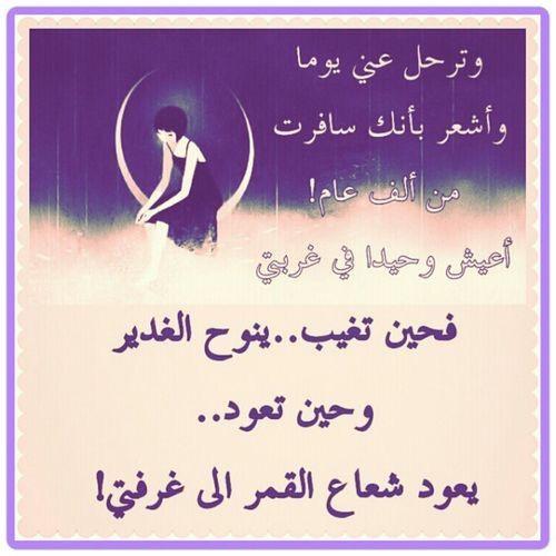 Image Via We Heart It شعر وحيد حزين كلمات غازيالقصيبي ادب Arabic Quotes Quotes Arabic