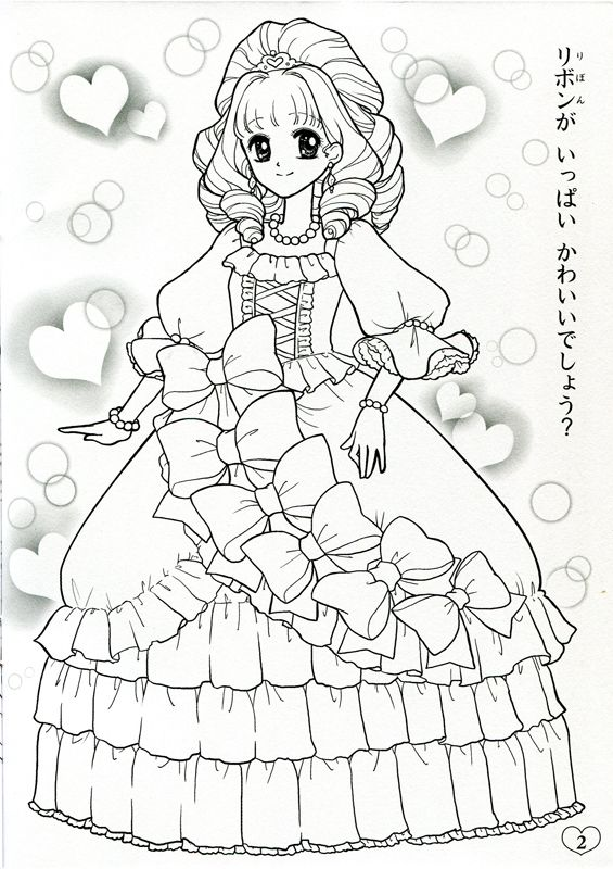 Japanese Shoujo Coloring Book 2 Mama Mia Picasa Web