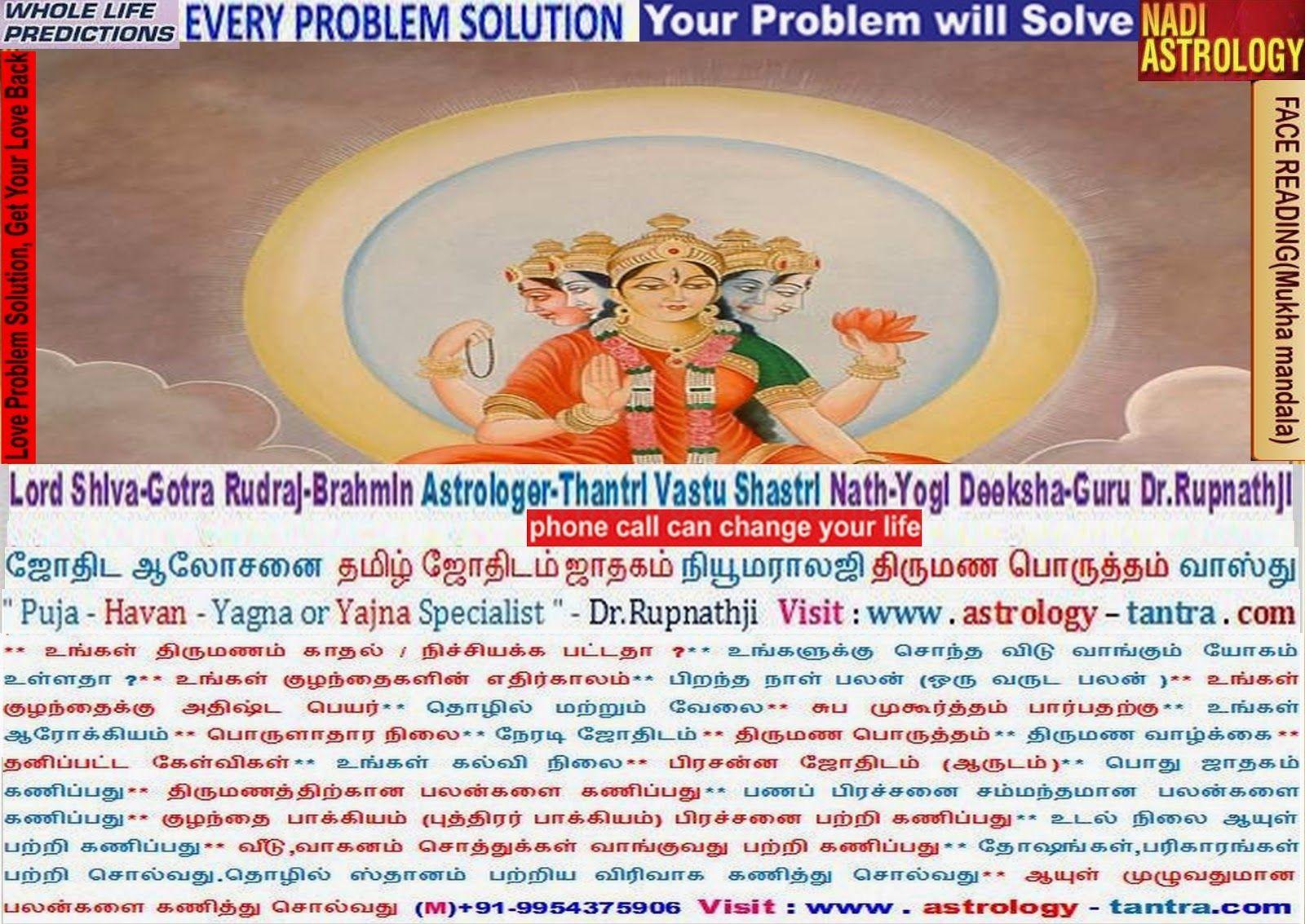 Ariyalur Chennai Coimbatore Cuddalore Dharmapuri Jyotish Astrologer