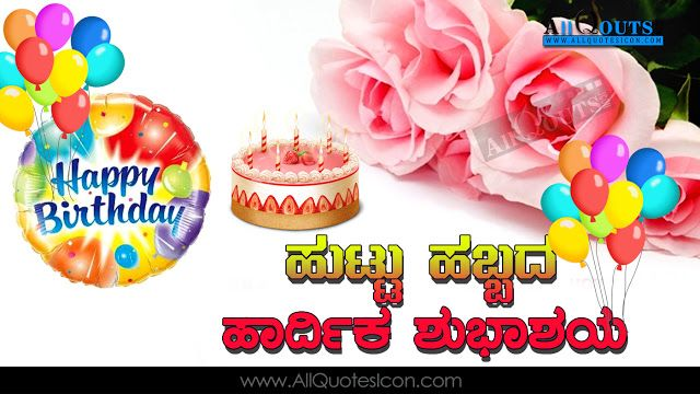 Best Kannada Birthday Wishes Greetings Images Happy Birthday