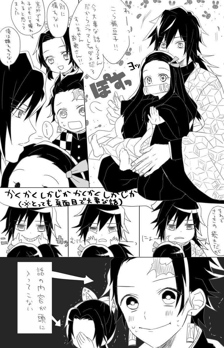 漫画 刃 きめ つの イラスト
