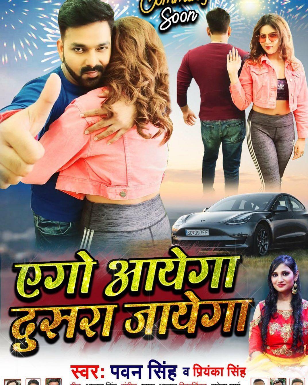 Ago Aayega Dusra Jayega Pawan Singh Happy New Year 2020 Song Download New Years Song Happy New Year Song Album Songs