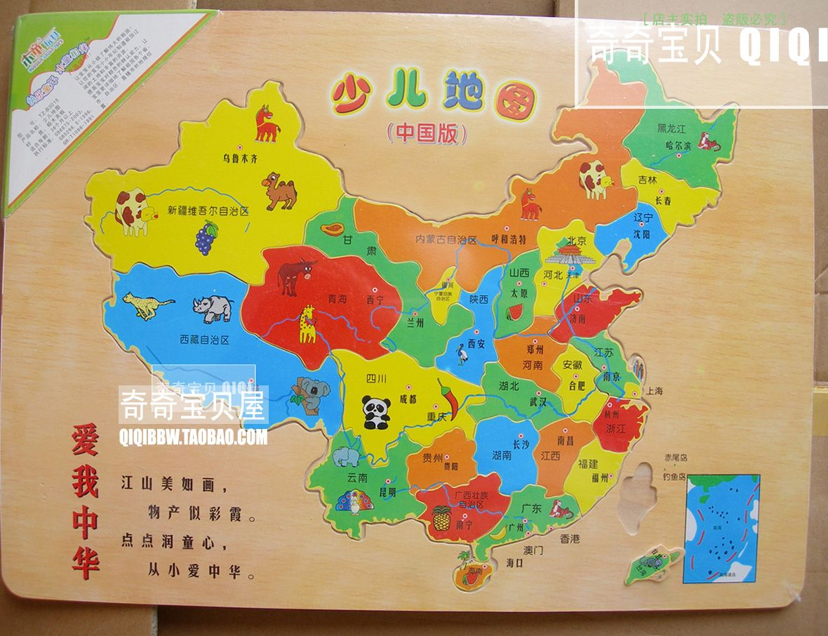 China Map Puzzle.Transformer Wooden Chinese Map Jigsaw Puzzle World Wooden Blocks