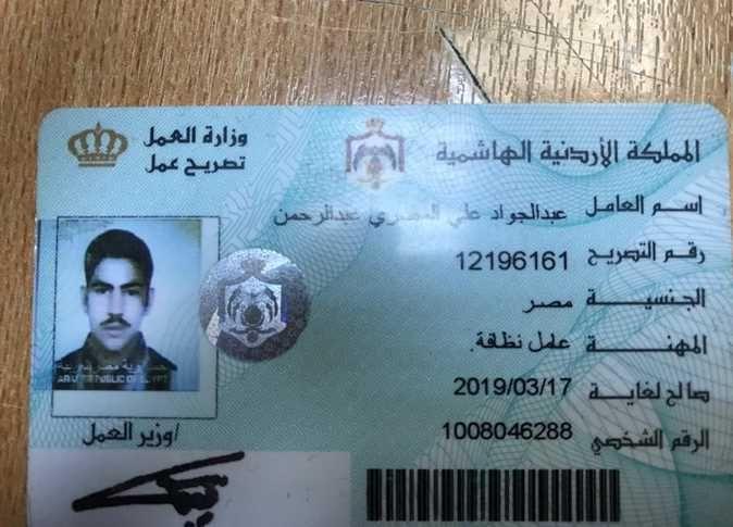 أول بيان رسمي من الحكومة بشأن الواقعة المأساوية لمقتل مصري مغترب على يد أردني Event Event Ticket