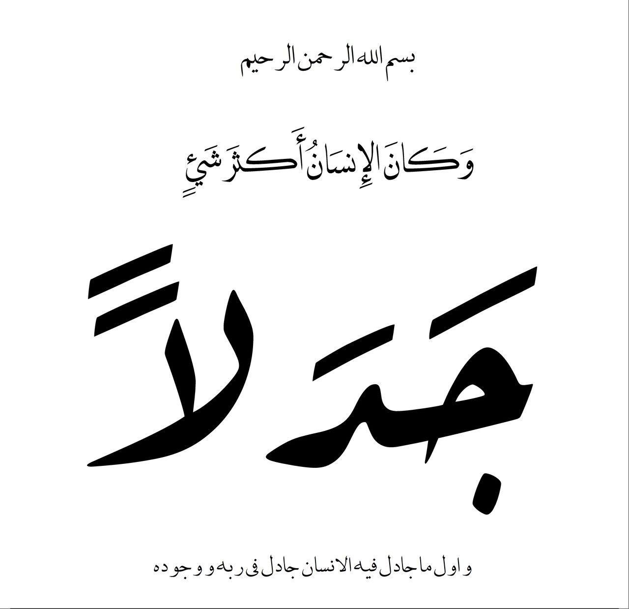 و كان الانسان اكثر شىء جدلا Quran Verses Islamic Messages Words Quotes