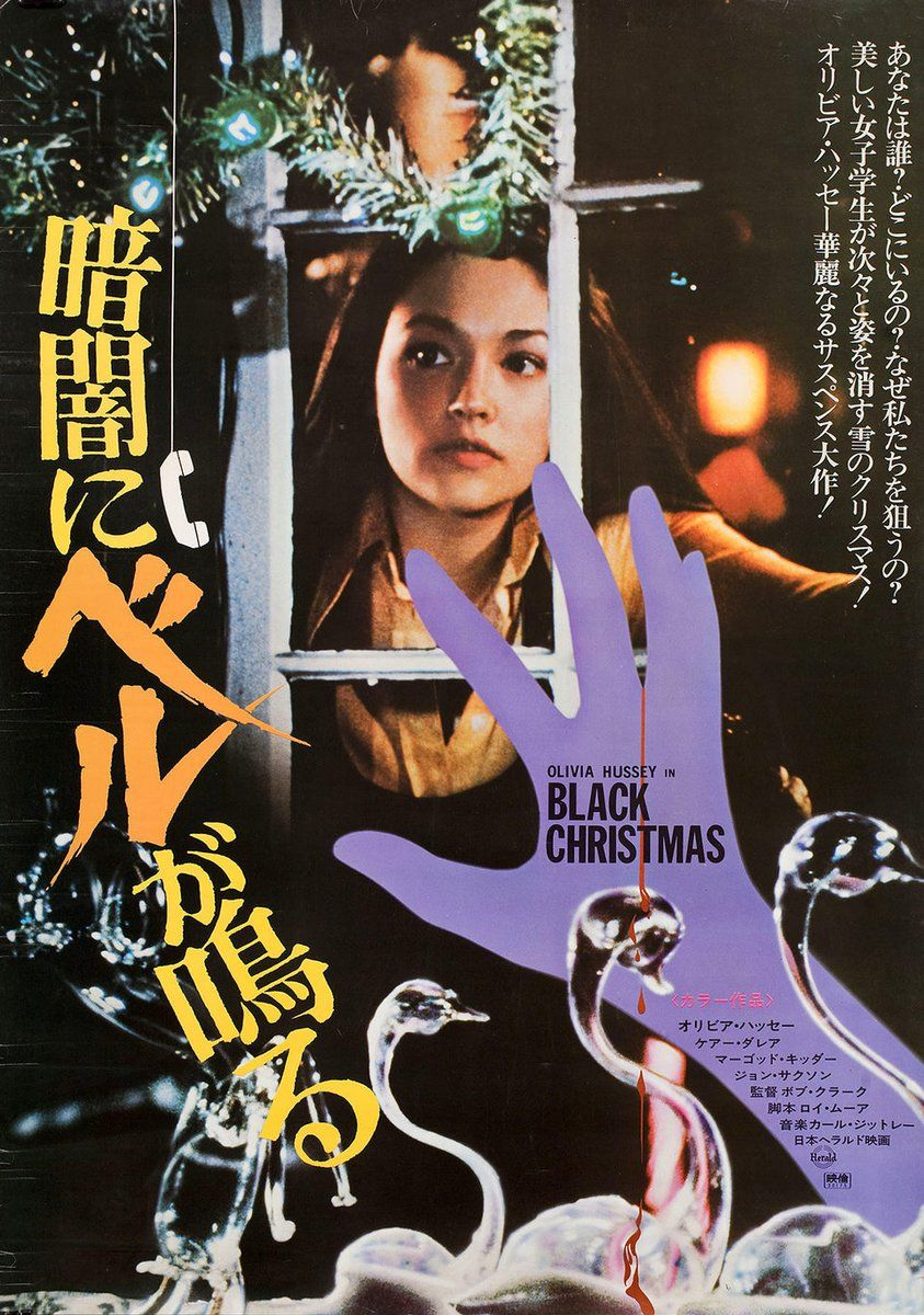 処女ブレーカー on in 2020 Black christmas movies, Horror