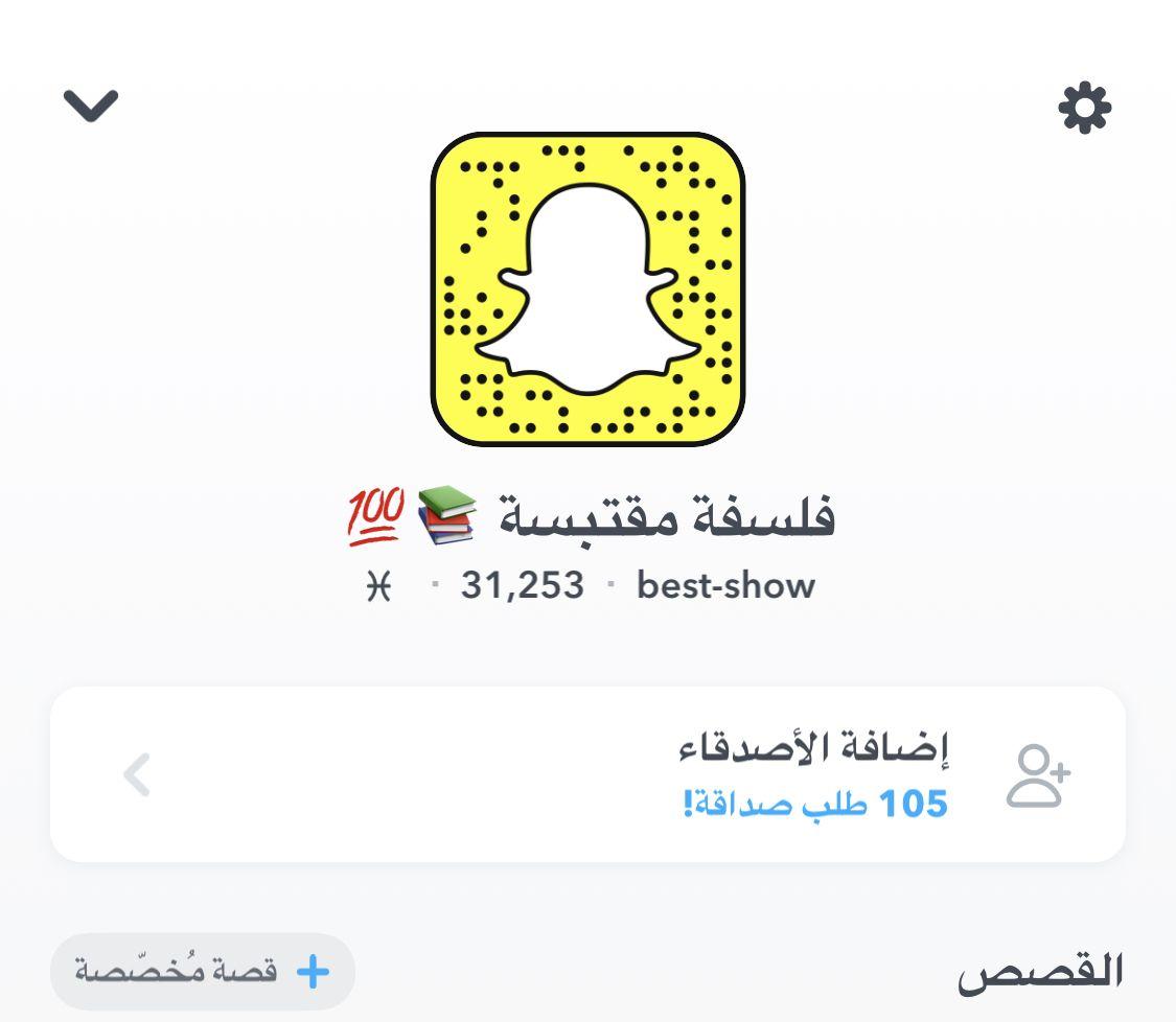 افضل يوزرات سناب سنابات Snapchat Screenshot Sas Best