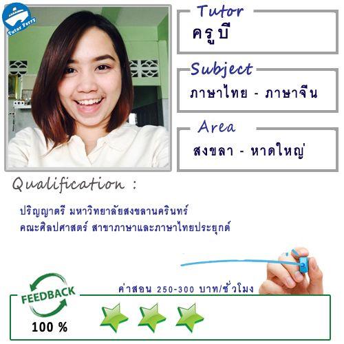 ครูบี ( ID : 10999 ) สอนภาษาไทย ภาษาจีนที่หาดใหญ่ จ.สงขลา
