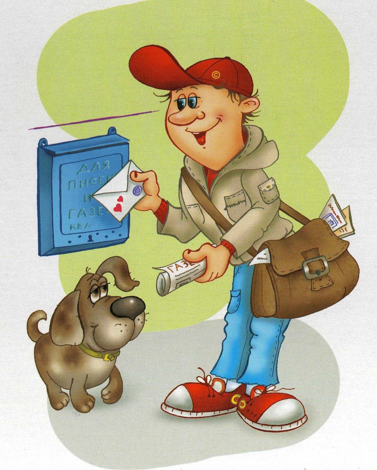 Почта картинки в детский сад