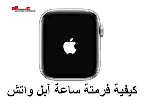 طريقة فرمتة و إعادة ضبط المصنع في ساعة آبل واتش الذكية Factory Reset Apple Watch Apple Watch Apple Magic Mouse Apple Magic