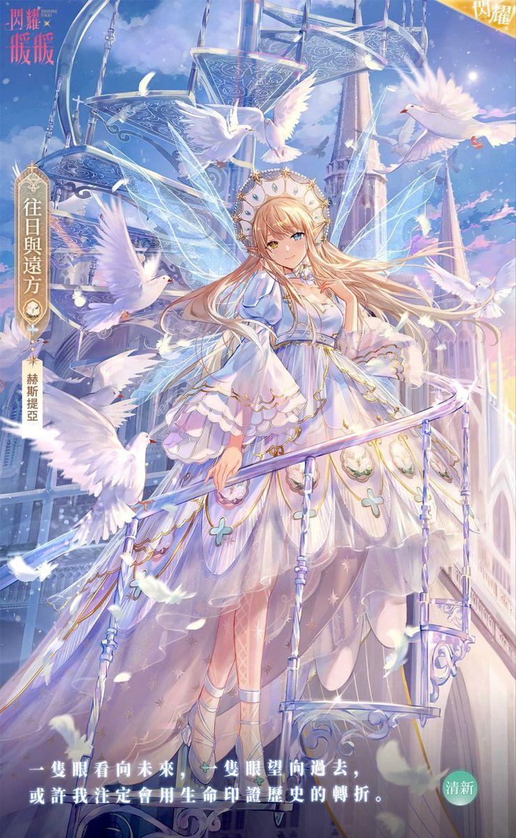 Photo of Shining Nikki : 闪耀暖暖 / Card Designer (NPC) ❄︎ Queen Hestia ❄︎ (07/2020)