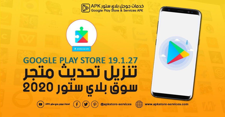 تحديث متجر سوق جوجل بلاي 2020 تنزيل سوق بلاي Google Play Store 19 1 27 Google Play Store Tech Logos Google